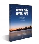 조현상(긍정의 조나단) 지음, 1만3800원, 240쪽