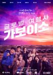 웹 시트콤 '글로벌 여행사 가보이소' 포스터