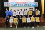 2020년 시립중랑청소년센터 동아리 연합발대식