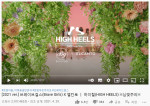 유튜브에서 200만뷰를 달성한 '엘칸토X브레이브걸스 하이힐 M/V'