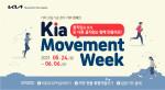 사단법인 한국자원봉사문화는 탄소 배출을 줄이는 실천의 하나로, 지체장애인의 이동성을 지원하기 위한 걷기 기부 캠페인 'Kia Movement Week'를 기아와 함께 시작한다