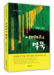 신혜영 수필집 '어머니와 말뚝' 표지, 248페이지, 정가 1만3000원