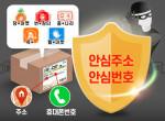 택배 포털 서비스 '로지아이'와 택배 포털 앱 '택배파인더'를 운영하는 주식회사 파슬미디어는 택배 이용자의 개인정보를 보호하는 '개인정보 안심 서비스'를 출시했다