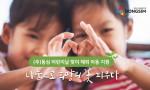 동심이 어린이날을 맞아 몽골, 동남아, 쿠바 등 해외 아동을 지원하기 위해 의류를 기증했다