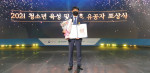 서재범 경기도청소년활동진흥센터 센터장이 청소년 육성 및 보호 유공 정부 포상을 수훈받았다