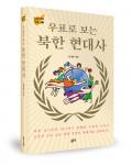 안재영 지음, 좋은땅출판사, 328쪽, 1만6800원