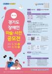 '제12회 경기도 장애인 미술·사진 공모전' 포스터