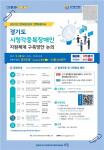 2021년 장애인복지 정책세미나 생중계 개최 안내 포스터
