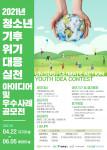 '청소년 기후위기 대응 실천 아이디어 및 우수사례 공모전' 포스터