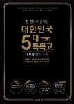 출간 예정 중인 미래교육 도서 - 설명회 핵심 자료 한 권으로 끝내는 대한민국 5대 특목고 대치동 분석노트