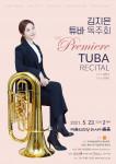 김지은 튜바 독주회 포스터