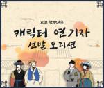 한국민속촌이 캐릭터 연기자 선발 오디션을 진행한다