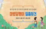 청각장애 인식개선 동화책 독후감 대회 안내