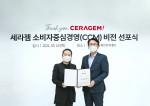 세라젬 송파 아카데미에서 개최된 소비자중심경영 선포식