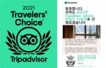 서울시립하이서울유스호스텔이 세계에서 가장 큰 여행 정보 사이트 트립어드바이저가 수여하는 2021년 Traveller's Choice 상에 선정됐다
