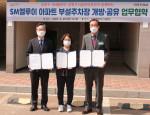금천구시설관리공단-금천구-SM엘루이 아파트 부설주차장 개방 공유 업무협약식