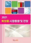 '2021 화장품 시장동향 및 전망' 표지