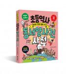 초등 역사 동서양 사건 사전, 1만6500원, 본책, 392쪽
