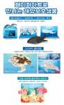 페이퍼아트로 만나는 해양보호생물 포스터