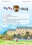 뒤죽박죽 옹기대소동 포스터