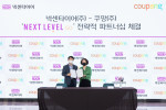 왼쪽부터 넥센타이어 이현종 사장과 쿠팡 윤혜영 부사장이 전략적 파트너십 체결식에서 기념 촬영을 하고 있다
