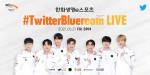 한화생명e스포츠가 트위터 블루룸 라이브 온라인 팬미팅을 진행한다