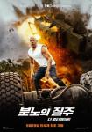 영화 분노의 질주 더 얼티메이트 포스터