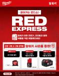 찾아가는 제품 체험 로드쇼 밀워키 RED EXPRESS 포스터