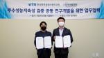 왼쪽부터 최경영 한국빗물협회장과 김진태 건설안전연구소장이 업무협약서를 들고 기념 촬영을 하고 있다