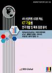4차 산업혁명 시대의 핵심, ICT 기술별 연구개발 및 특허 동향 분석 보고서 표지