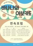 서울시 청년허브는 5월 25일까지 온라인 화상플랫폼 줌(ZOOM)을 통해 청년-전문가-공공이 모여 기후 위기 대책 마련을 위한 2021 청년 기후 위기 포럼 '바나나와 아보카도'를 개최한다