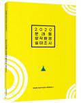 '2020 문래동 창작환경 실태조사 보고서' 표지