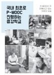 P-MOOC로 학습한 증강학교 학생들과 학부모들