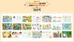 농심과 함께하는 세계 소아암의 날 그림 공모전 온라인 시상식 화면