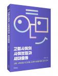 '고령사회의 사회보장과 세대충돌' 표지