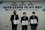 진모빌리티-서울대 미래모빌리티기술센터-SUM 업무협약식