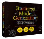 비즈니스 모델의 탄생 표지
