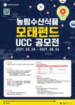 농림수산식품모태펀드 UCC 공모전 포스터