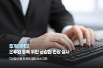 투게더펀딩이 금감원이 실시하는 온라인투자연계금융업법 등록을 위한 현장 실사를 받았다