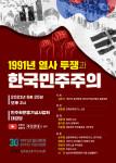 민주화운동기념사업회가 1991년 열사투쟁과 한국 민주주의를 주제로 학술토론회를 진행한다