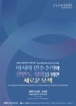 민주화운동기념사업회가 서울글로벌센터에서 '2021 서울민주주의포럼'을 개최한다