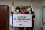 왼쪽부터 장필화 한국여성재단 이사장과 조흥식 사회복지공동모금회장이 모금 캠페인 기념 촬영을 하고 있다