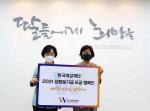 왼쪽부터 여성가족부 정영애 장관과 한국여성재단 장필화 이사장이 모금캠페인에 동참하는 기념촬영을 하고 있다