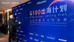 알리익스프레스 G100 글로벌 플랜 발표회