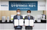 용인시청소년수련원-교원 웰스의 업무협약식