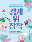 2021 청년예술가 역량강화 교육 '경계 위 창작' 포스터