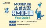 함께일하는재단, MG희망나눔 소셜 성장 퀴즈 이벤트 개최