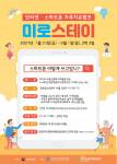 2021년 미로스테이 스마트폰 가족치유캠프 포스터