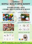 열매맺음상을 수상한 비전학교의 '플라스틱 병뚜껑 플리마켓' 제안 중 일부