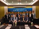 한국사회안전범죄정보학회(KSCIA)는 부산파라다이스호텔에서 '디지털 대전환과 팬데믹 시대의 정부와 관료제의 재구조화'라는 주제로 2021년 하계 학술대회를 개최했다
